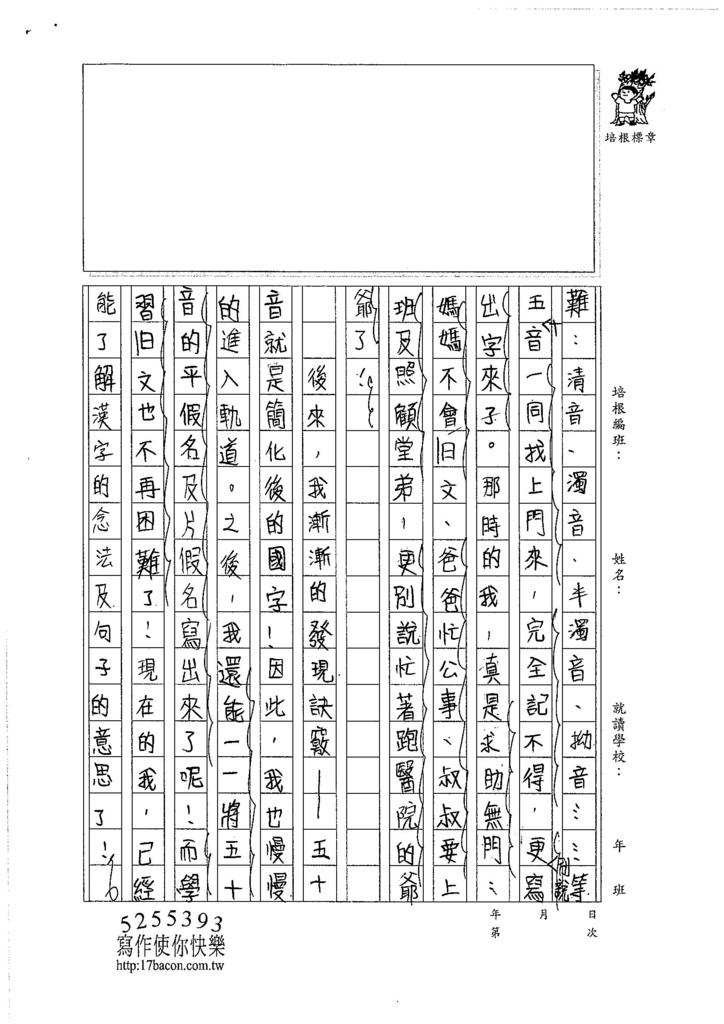 106W5407 廖柔茵 (2)