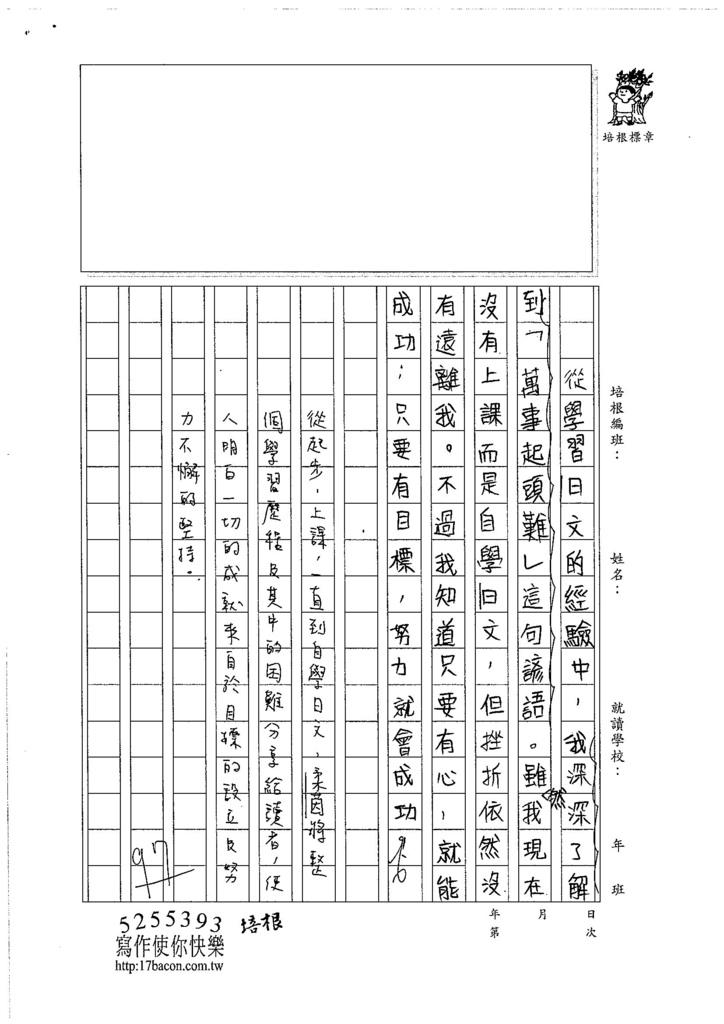 106W5407 廖柔茵 (3)
