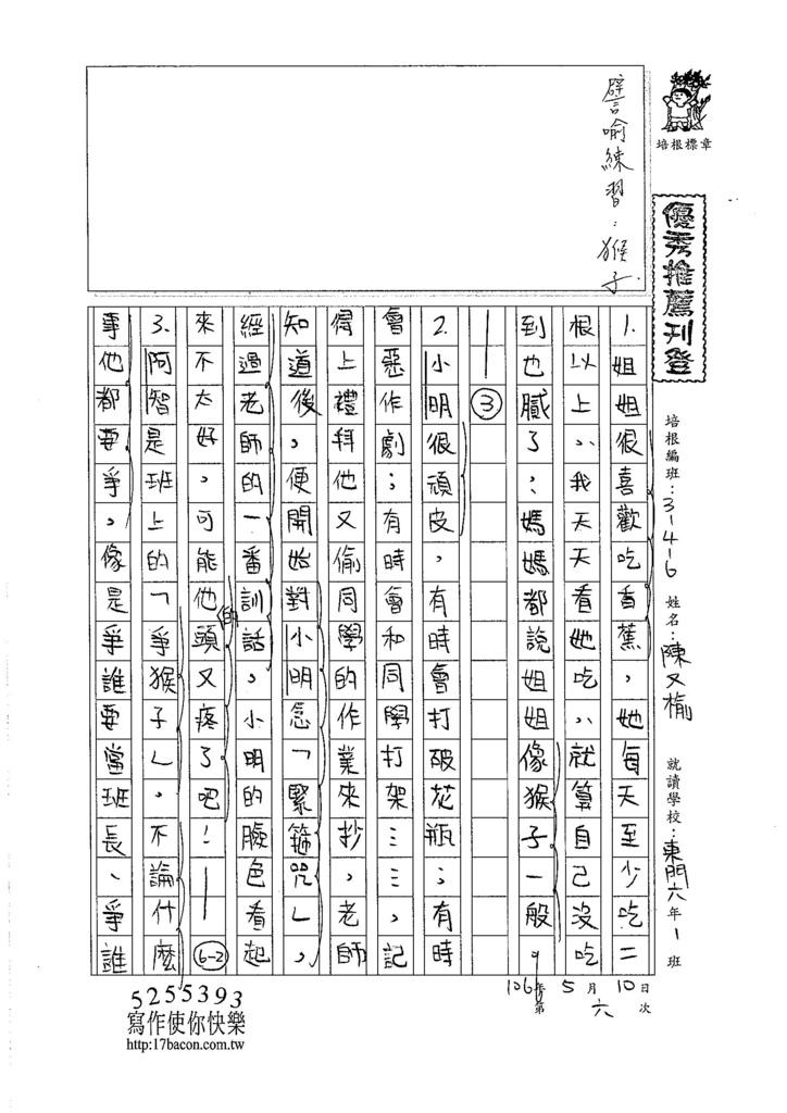 106W6406 陳又榆 (1)