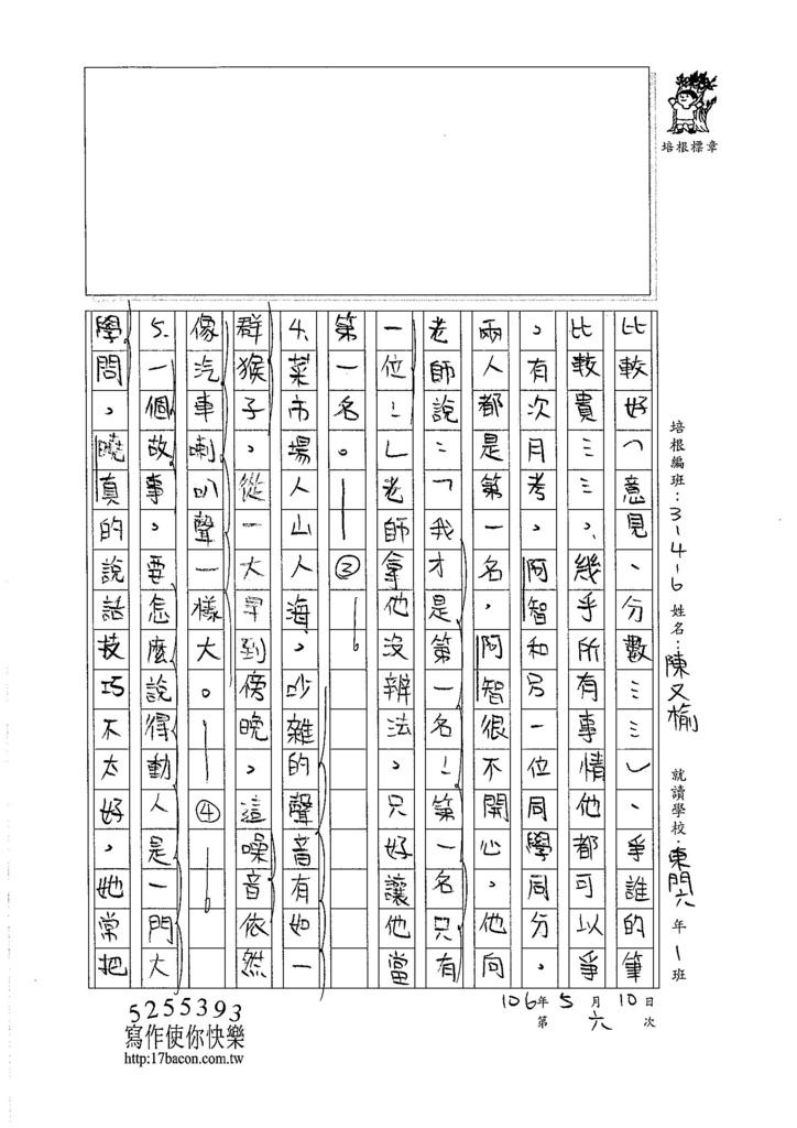 106W6406 陳又榆 (2)
