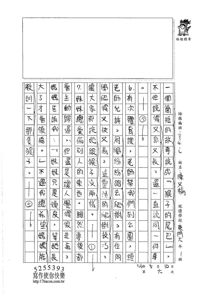 106W6406 陳又榆 (3)