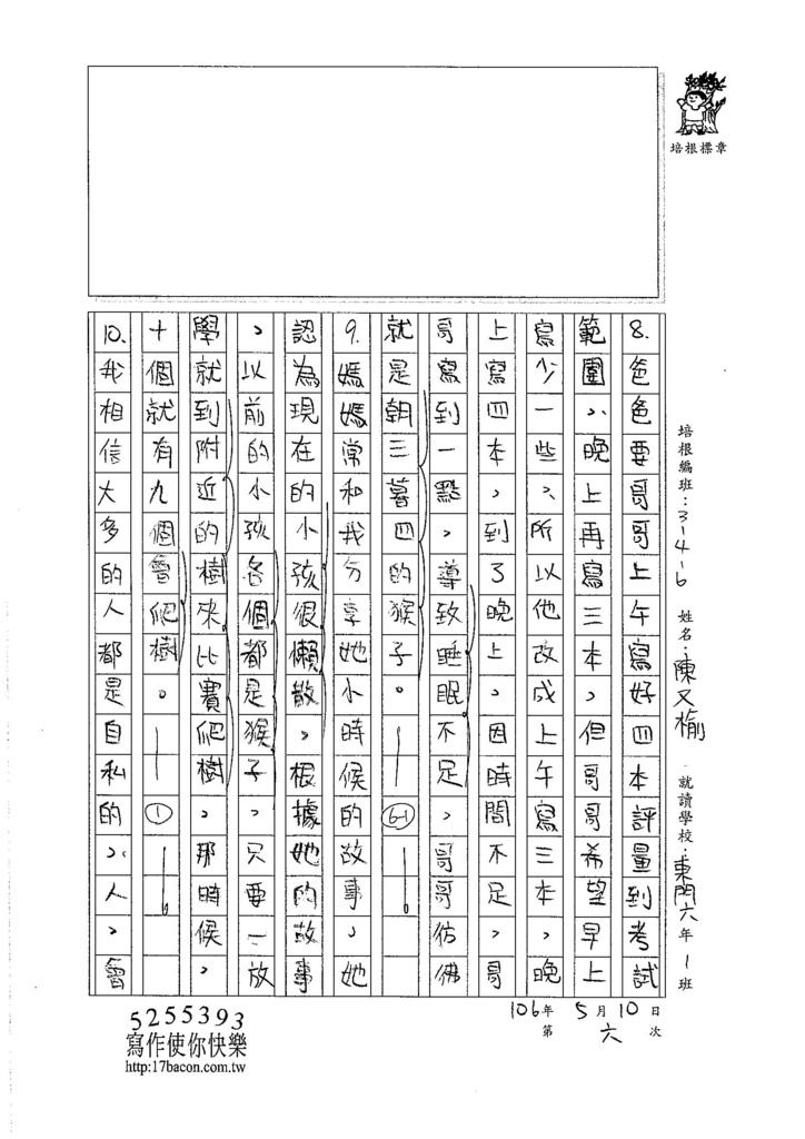 106W6406 陳又榆 (4)