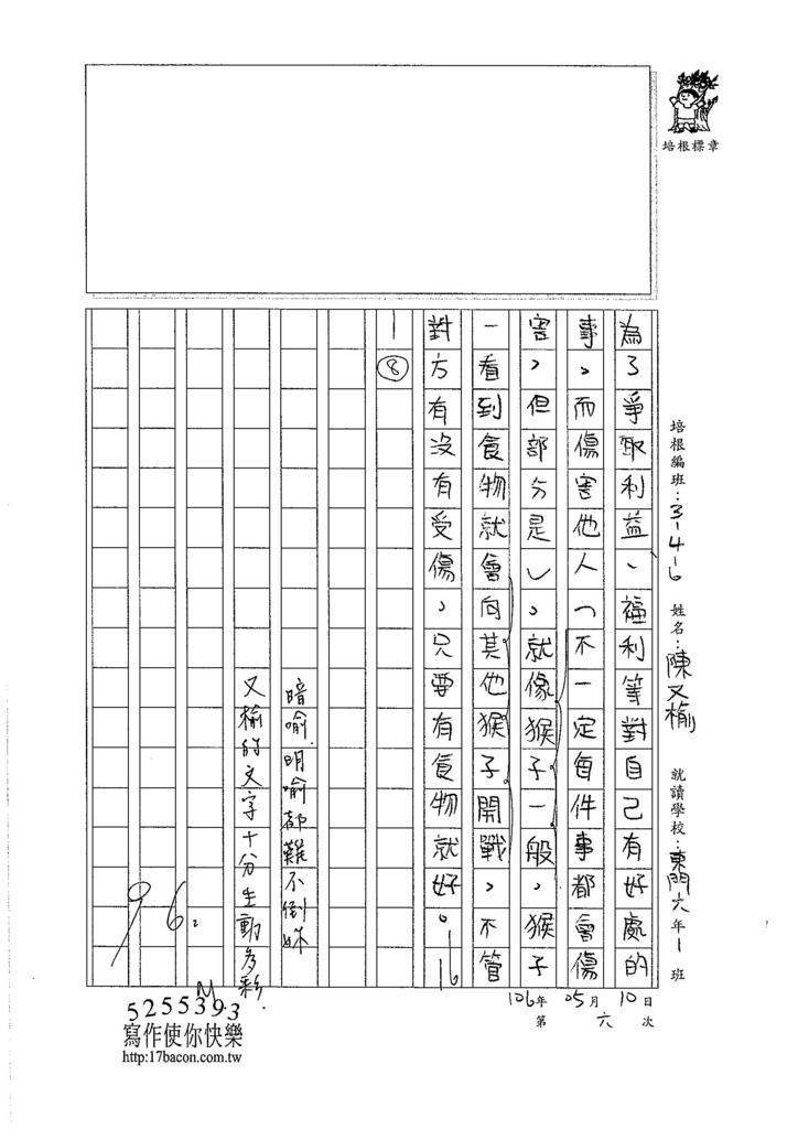 106W6406 陳又榆 (5)