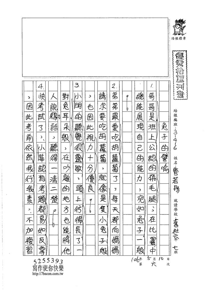 106W6406 管若彤 (1)