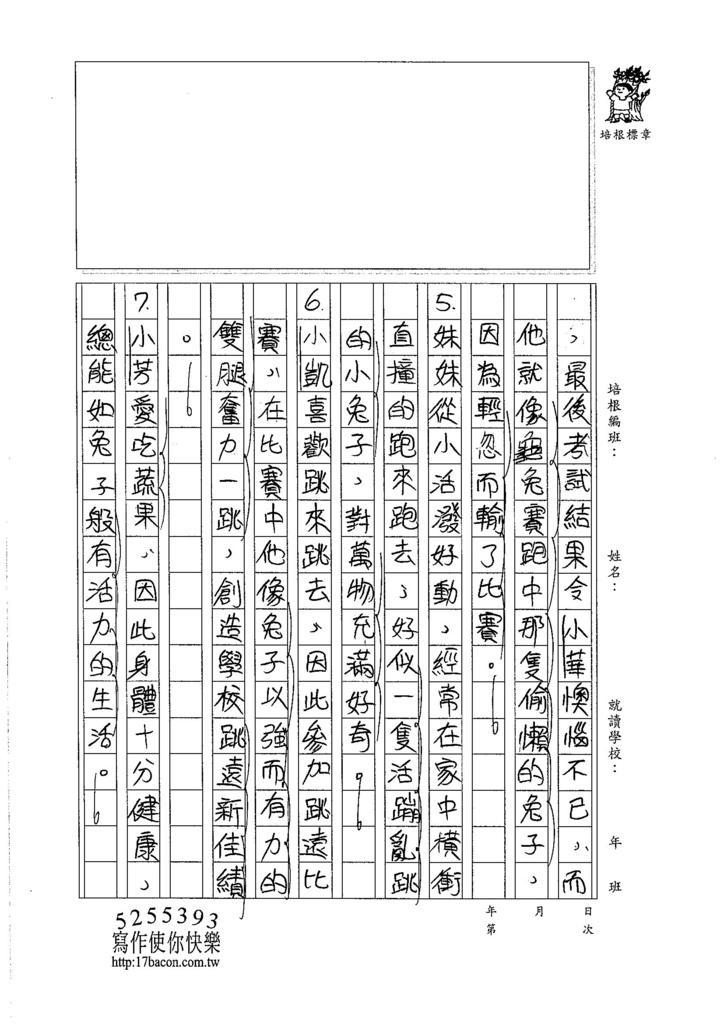 106W6406 管若彤 (2)