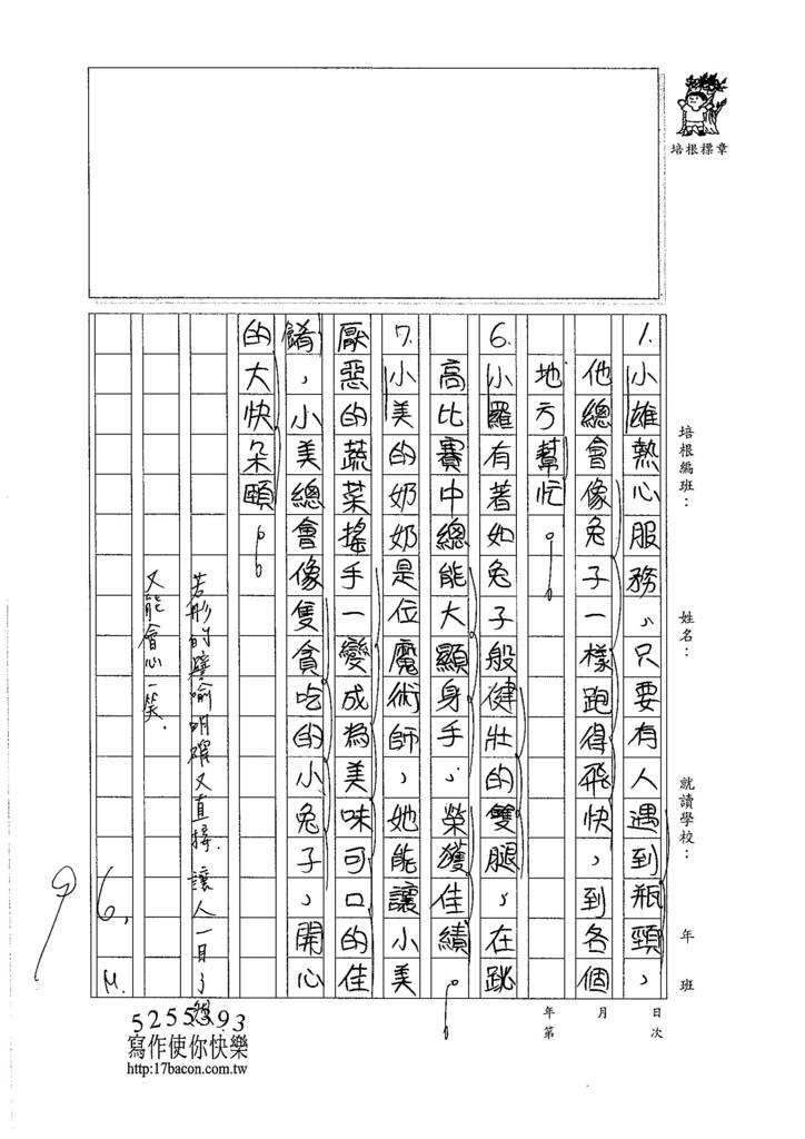 106W6406 管若彤 (3)