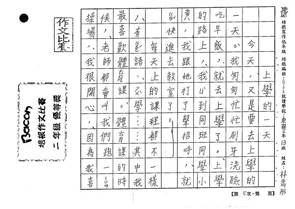 106W2405 林禹彤 (1)