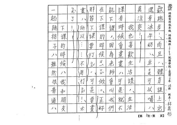 106W2405 林禹彤 (2)