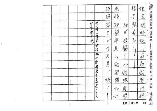 106W2405 林禹彤 (3)
