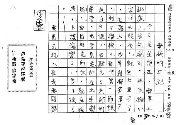 106W2405 劉律妤 (1)