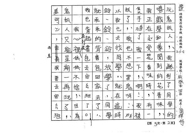 106W2405 劉律妤 (2)