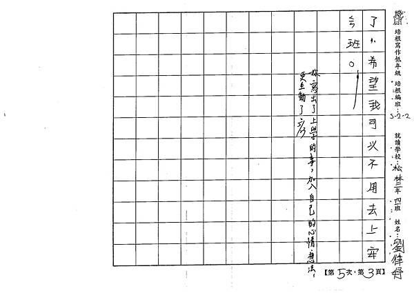 106W2405 劉律妤 (3)