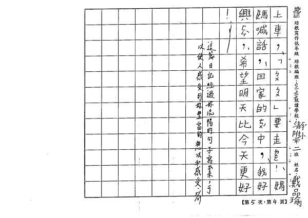 106W2405 戴品瑜 (4)