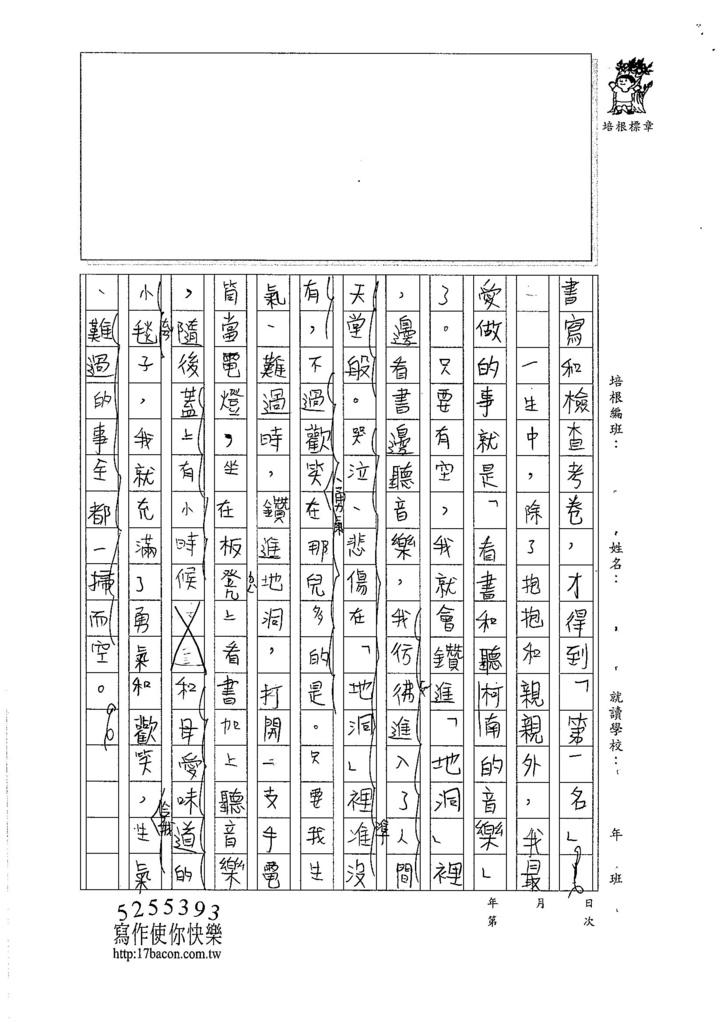 106W5405 張嘉芯 (4)