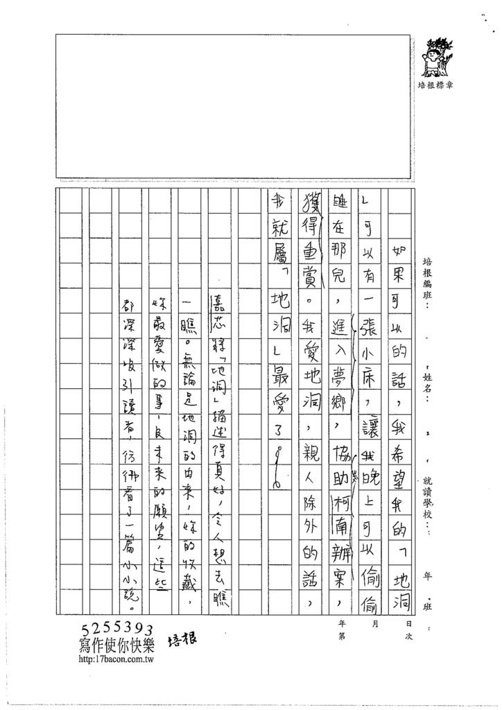 106W5405 張嘉芯 (5)