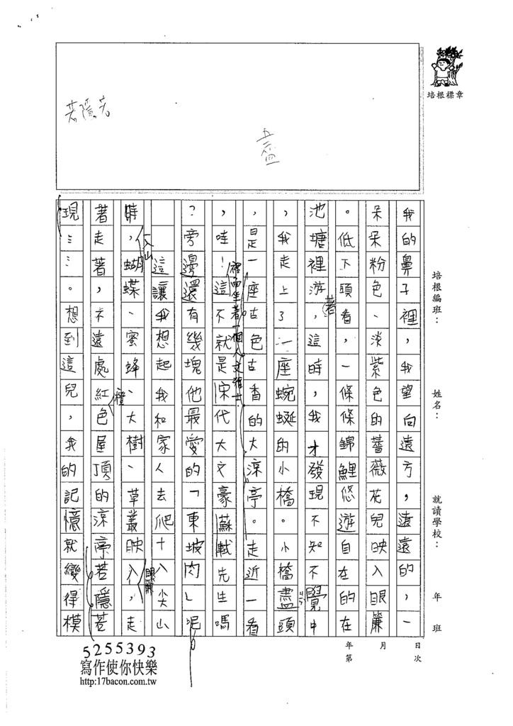 106W5406 張嘉芯 (2)