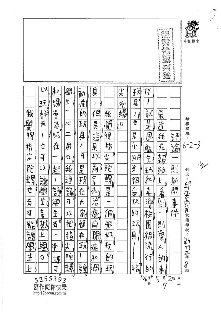 106W3407邱奕睿 (1)