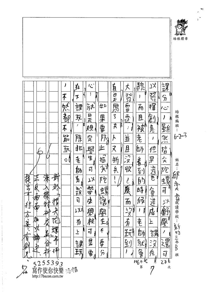 106W3407邱奕睿 (2)