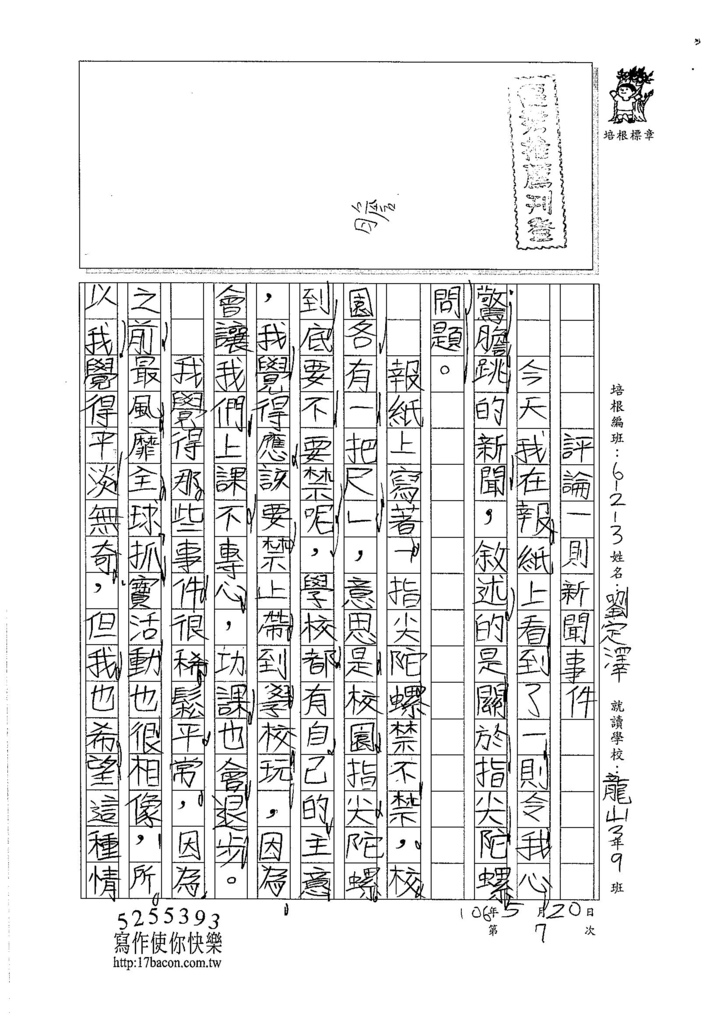 106W3407劉定澤 (1)