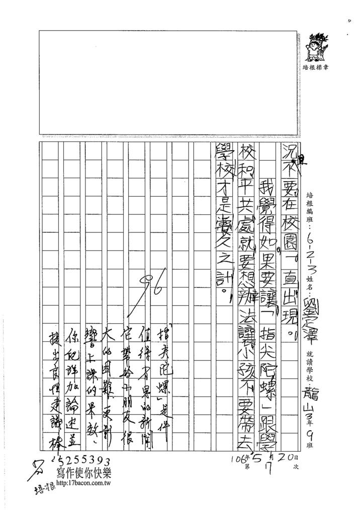 106W3407劉定澤 (2)