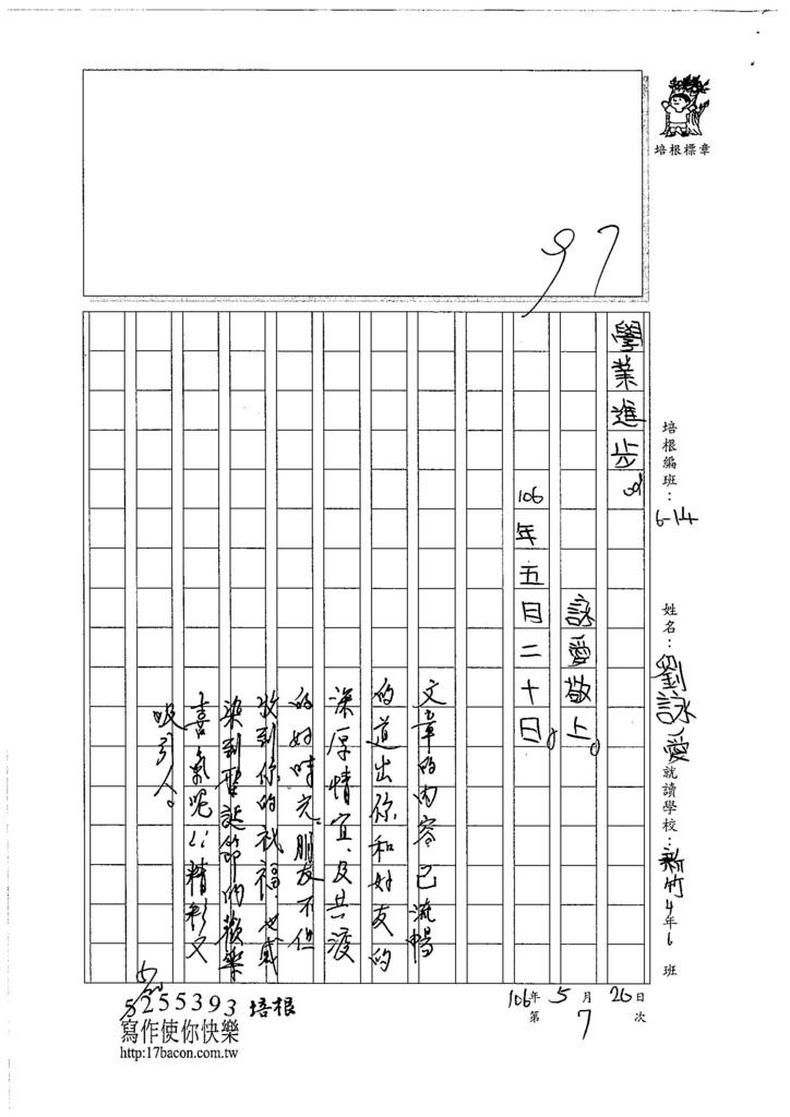 106W4407劉詠愛 (1)