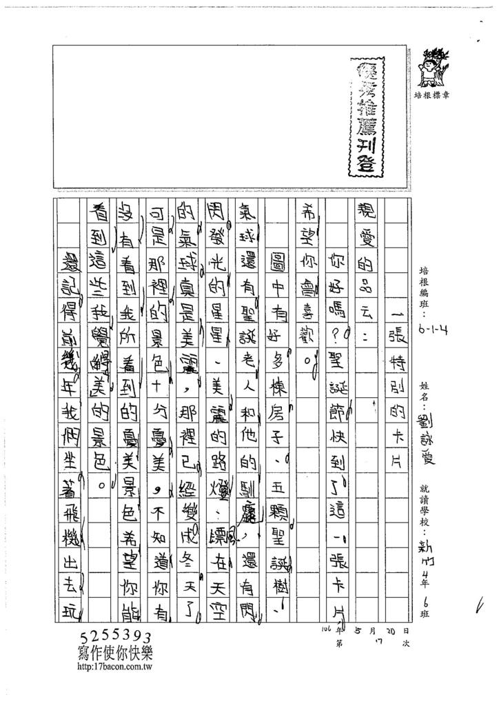 106W4407劉詠愛 (2)