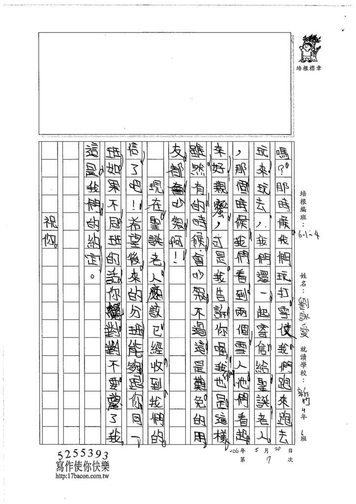 106W4407劉詠愛 (3)