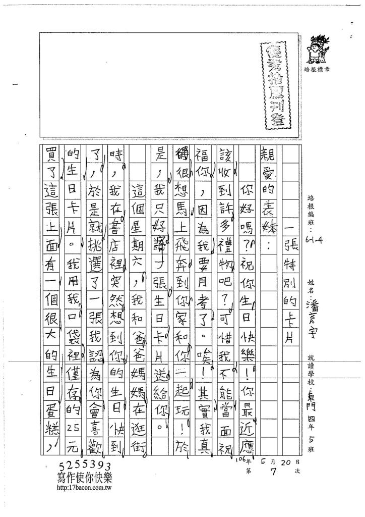 106W4407潘彥宇 (1)