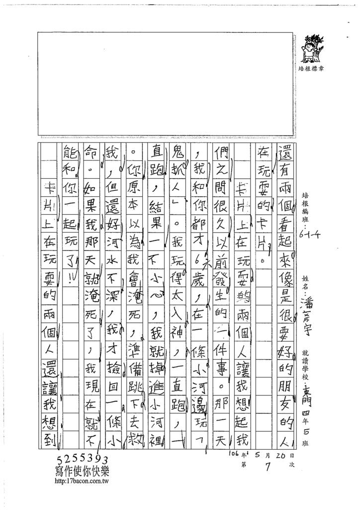 106W4407潘彥宇 (2)