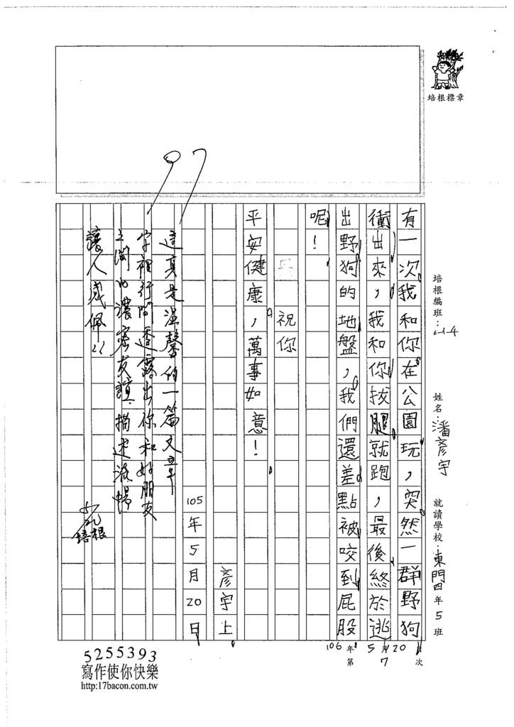 106W4407潘彥宇 (3)