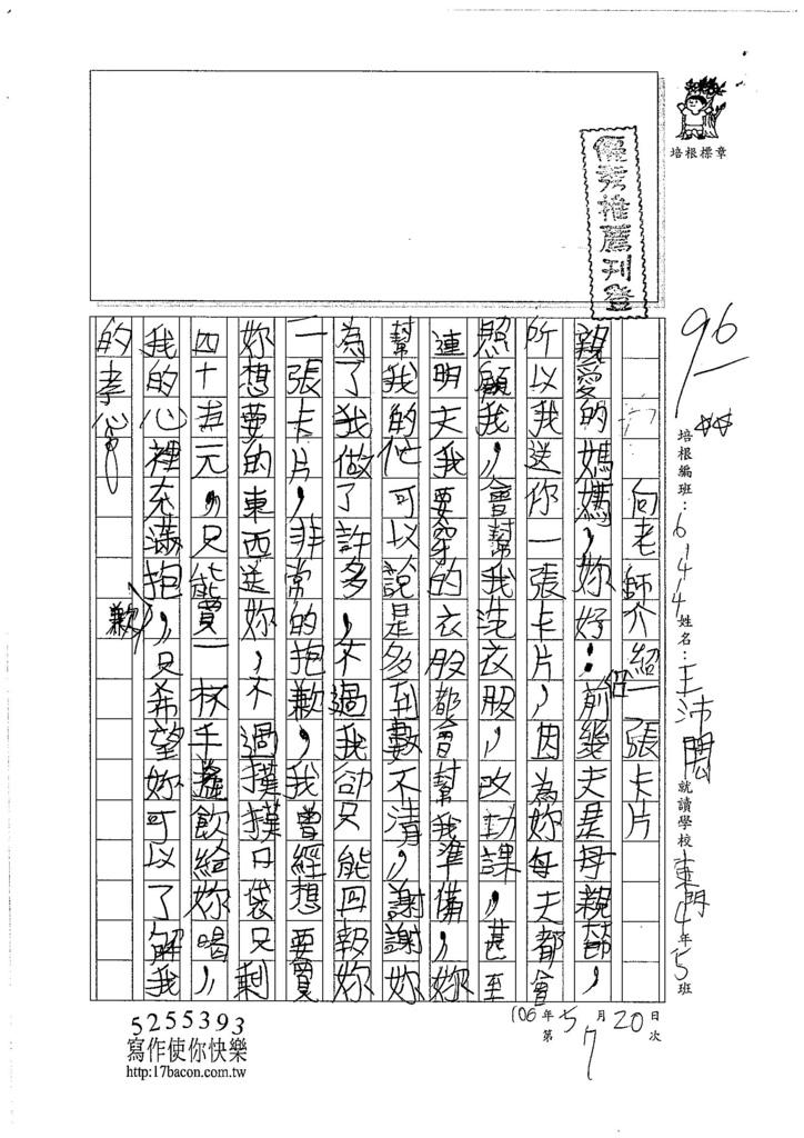 106W4407王沛閎 (1)