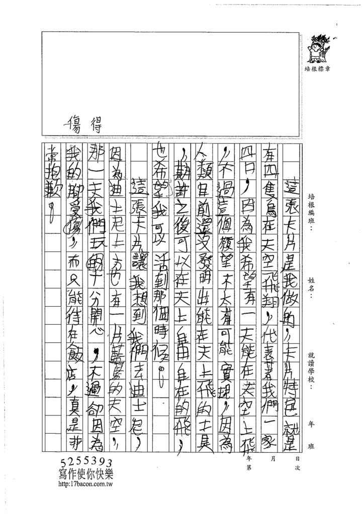 106W4407王沛閎 (2)