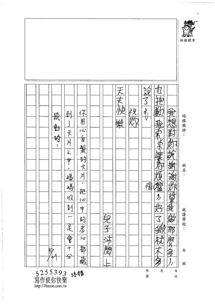 106W4407王沛閎 (3)