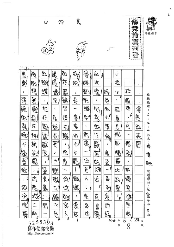 106W4408 孫煒翔(1)