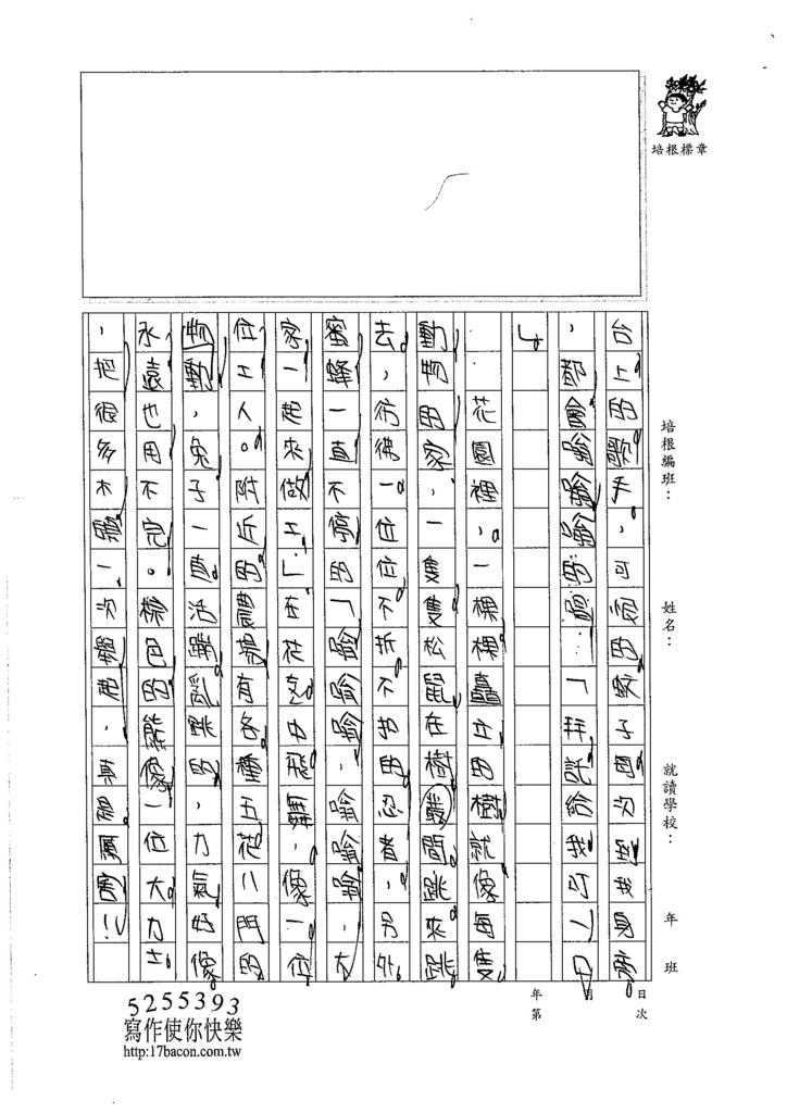 106W4408 孫煒翔(2)