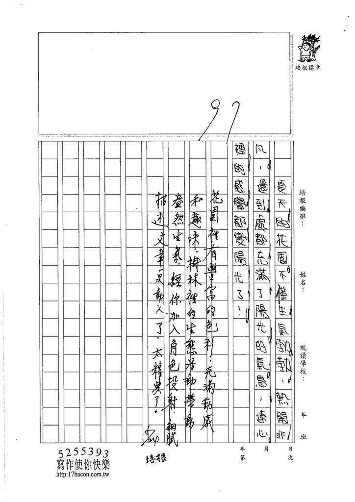 106W4408 孫煒翔(3)