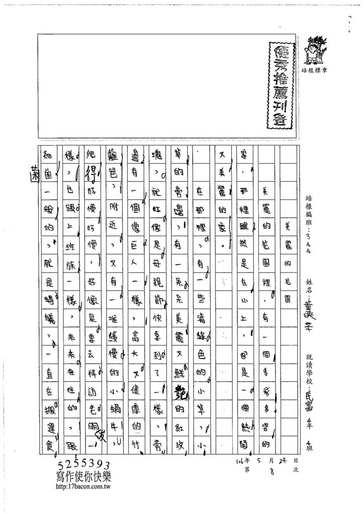 106W4408 董映辛 (1)
