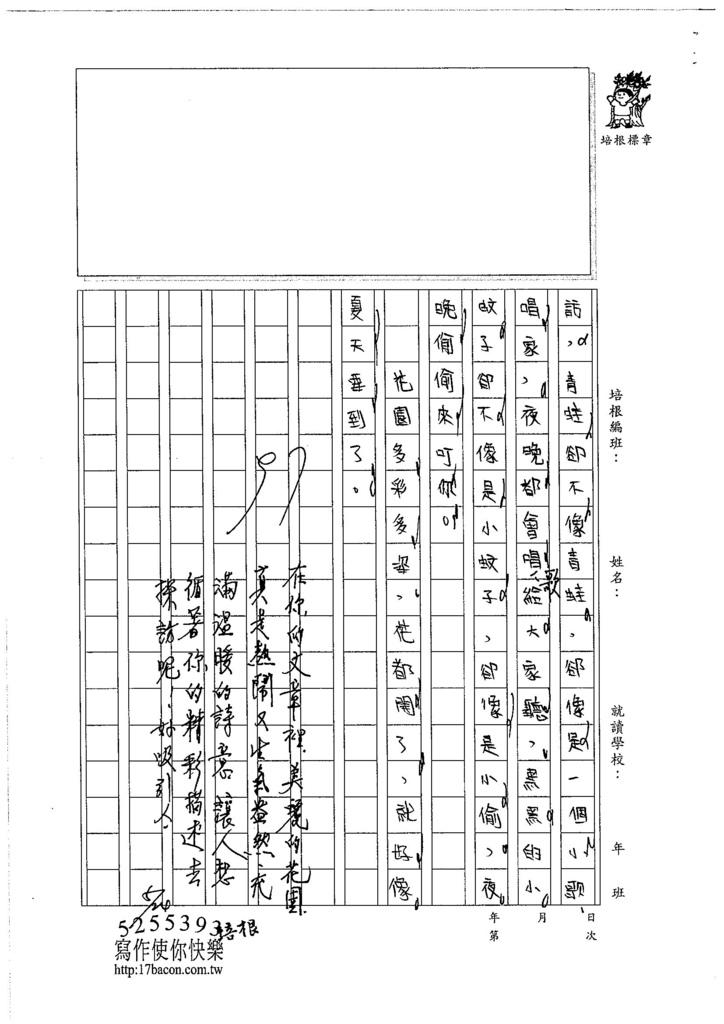 106W4408 董映辛 (3)