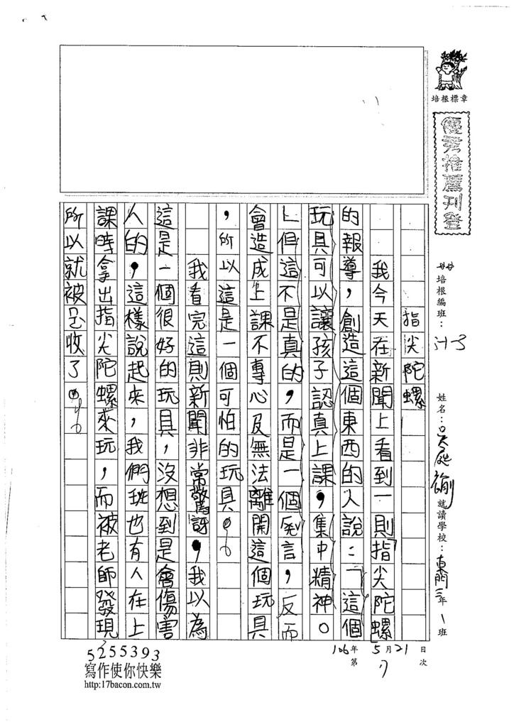 106W3407 吳庭褕 (1)