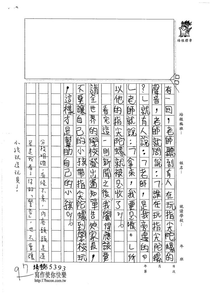 106W3407 吳庭褕 (2)