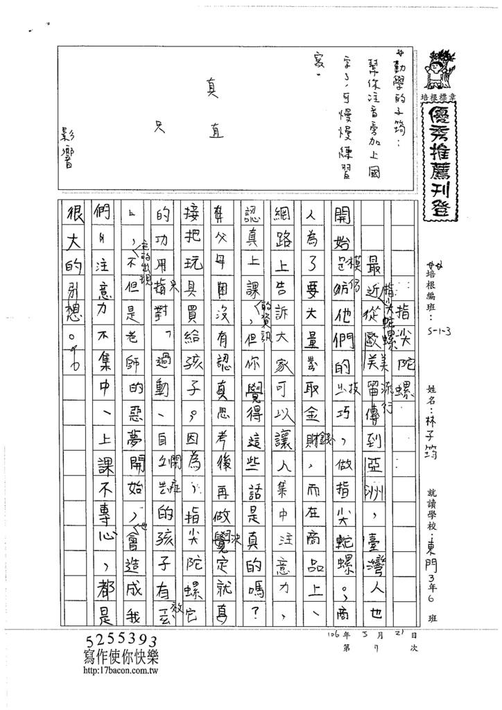 106W3407 林子筠 (1)