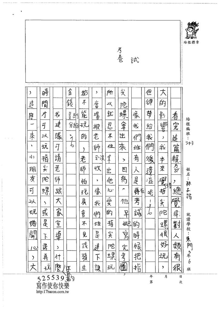 106W3407 林子筠 (2)