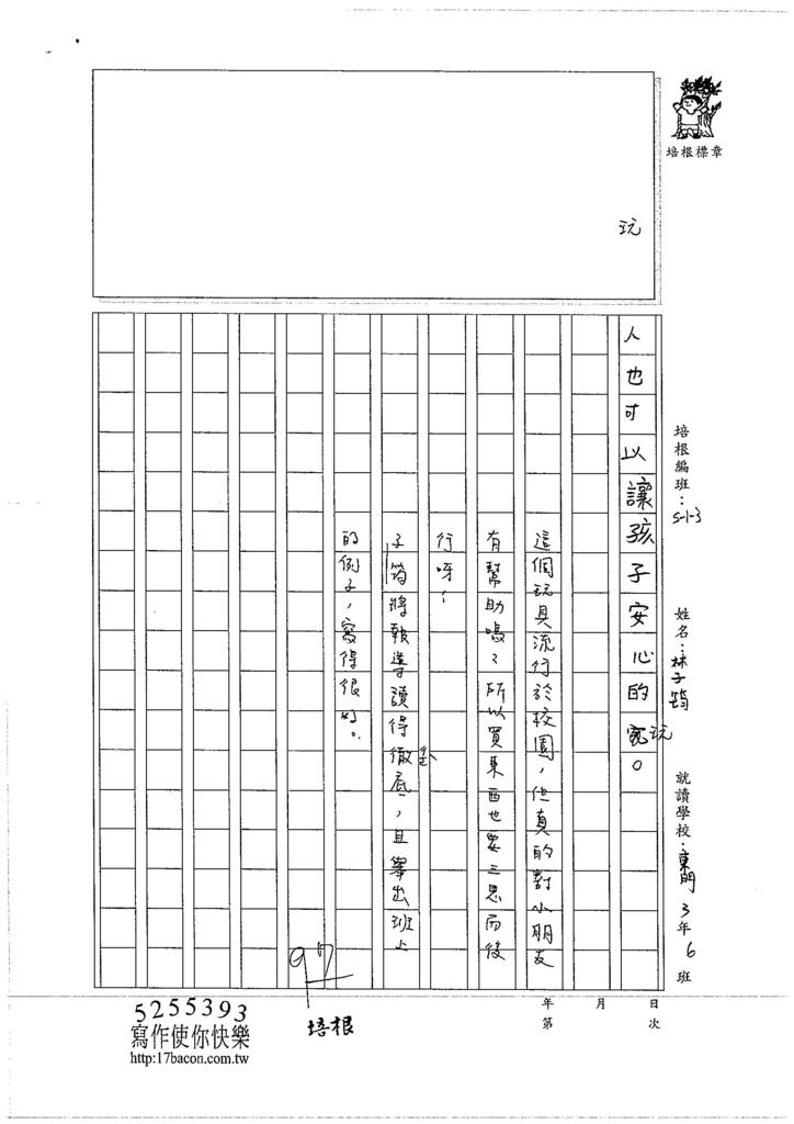 106W3407 林子筠 (3)