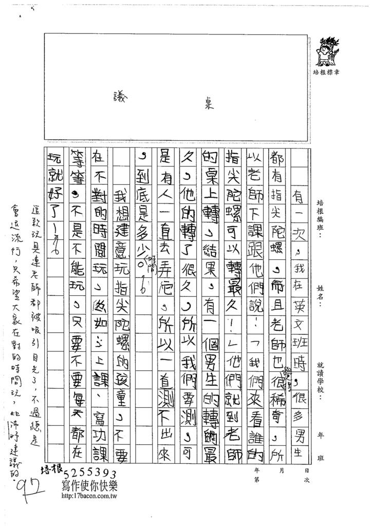 106W3407 翁沛妤 (2)