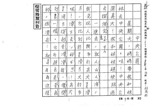 106W2407 林禹彤 (1)