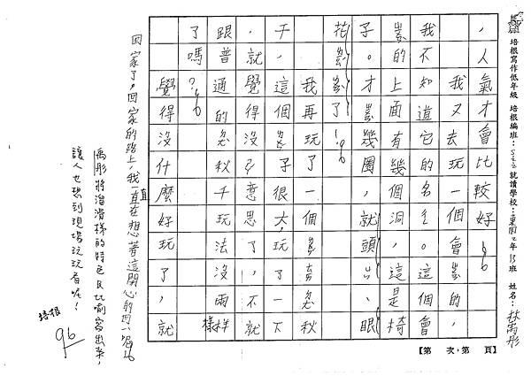 106W2407 林禹彤 (2)