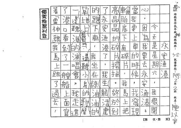 106W3407 陳以宴 (1)
