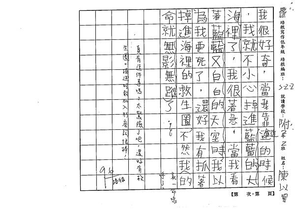 106W3407 陳以宴 (2)