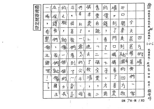 106W3407 劉律妤 (1)