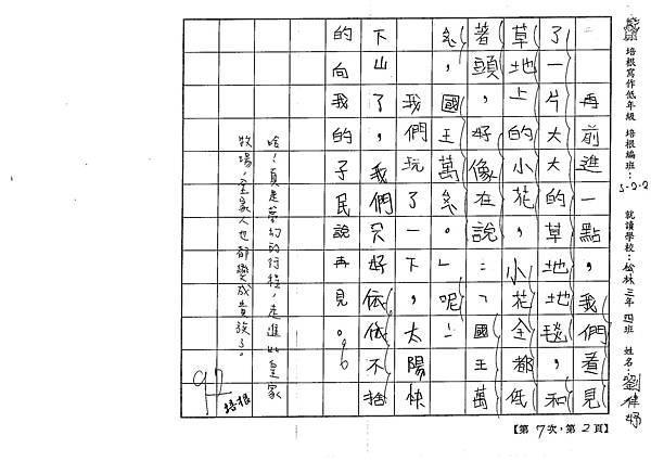 106W3407 劉律妤 (2)